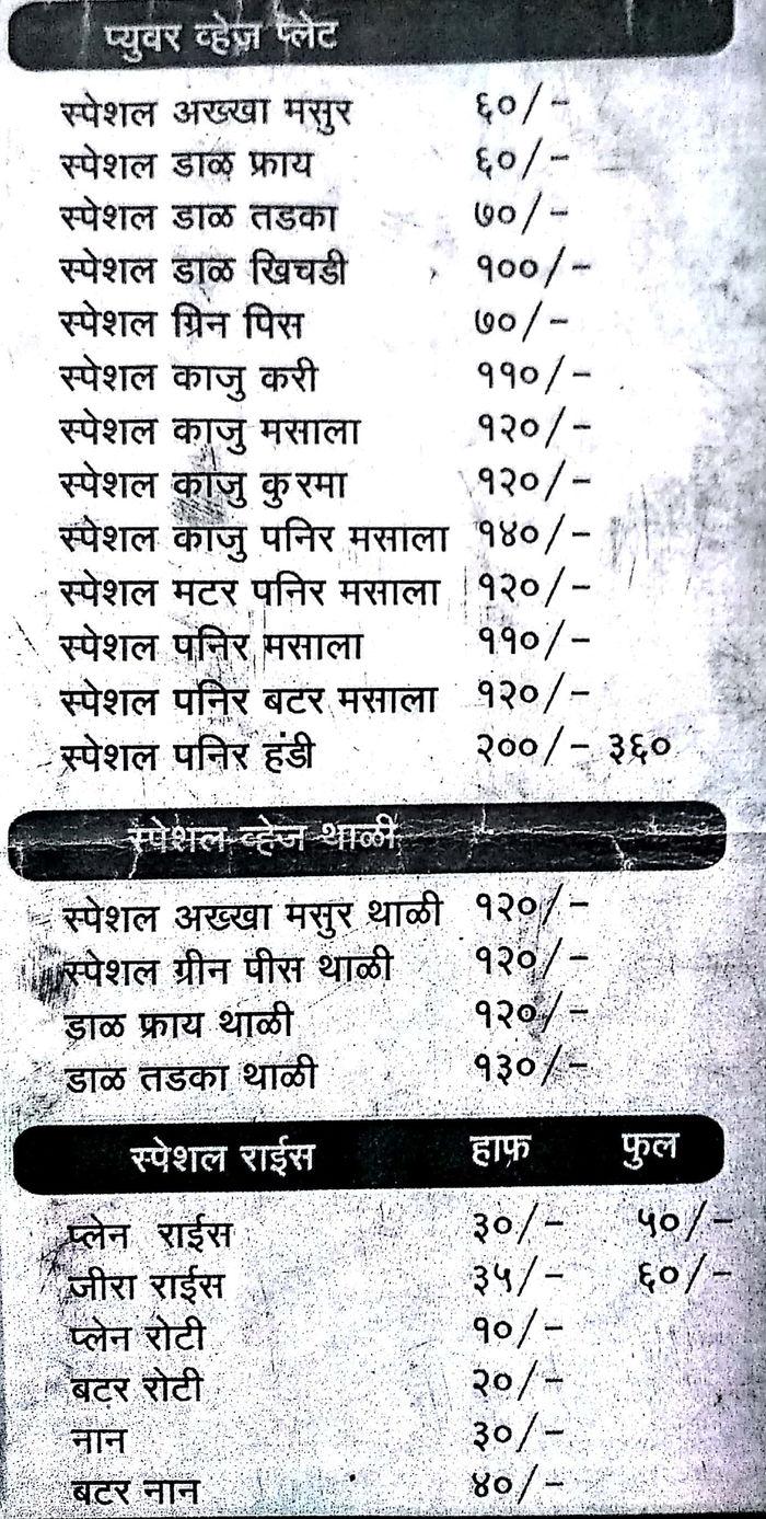 Sarpanch Dhaba Menu and Price List for Airoli, Navi Mumbai   nearbuy com